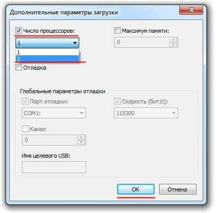 Указание числа процессоров