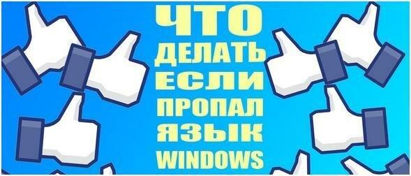 Что делать если пропал язык в Windows