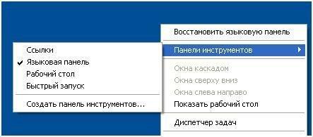 Включение языковой панели