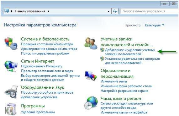 Добавление и удаление учетных записей пользователей