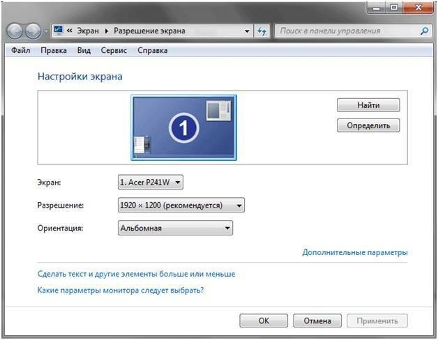 Конфигурация разрешения экрана