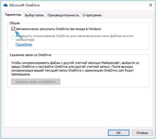 Параметры Microsoft OneDrive