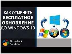 Как отменить бесплатное обновление до Windows 10