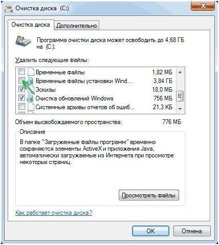 """Галка """"Временные файлы установки Windows"""""""