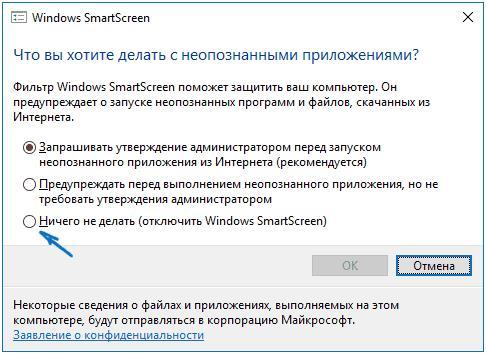 Настройка Windows SmartScreen
