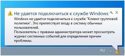Не удается подключиться к службе Windows