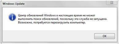 Центр обновления Windows не может выполнить поиск обновлений