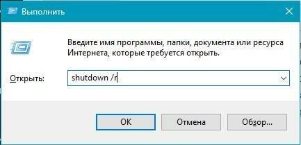 Команда shutdown /r