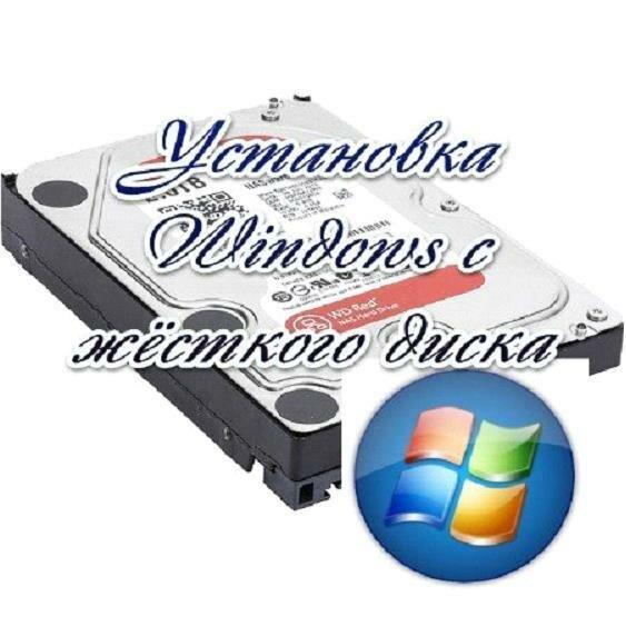 Установка Windows с жесткого диска