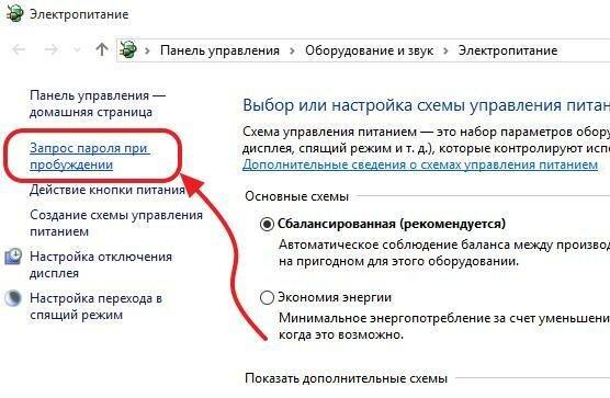 Настройка запроса пароля при пробуждении