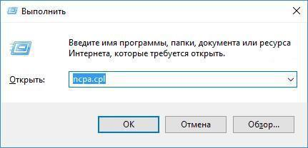 Выполнить ncpa.cpl