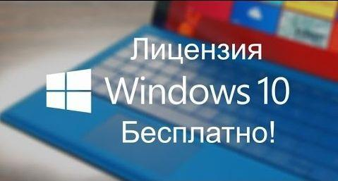 Лицензия Windows 10 бесплатно