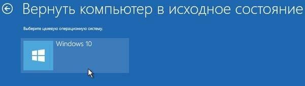 Кликнуть «Windows 10»