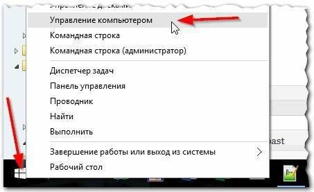 Кликнуть «Управление компьютером»
