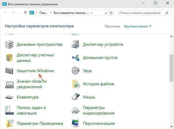 Щелкнуть по ссылке «Защитник Windows»