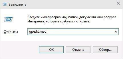Напечатать «gpedit.msc»