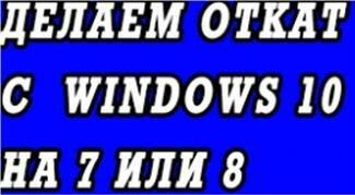 Откат windows