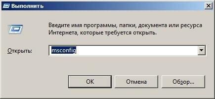 Напечатать «msconfig»