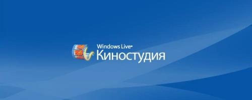 Заставка windows live