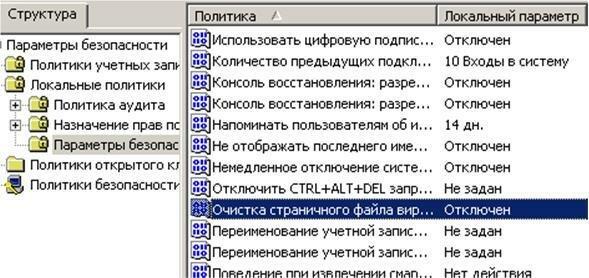 Очистка страничного файла виртуальной памяти