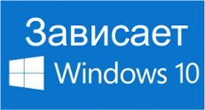 Зависает windows 10