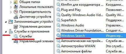 Раздел «Службы и приложения».