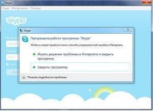 Прекращена работа skype