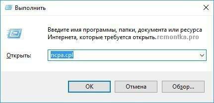 Напечатать «ncpa.cpl»