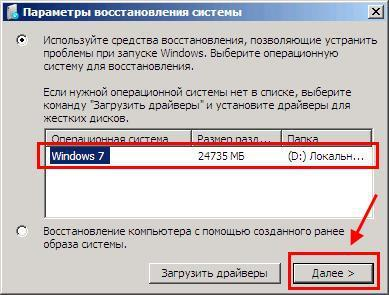 Указать восстанавливаемую Windows 7