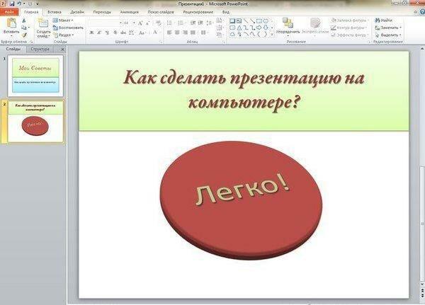 «PowerPoint»