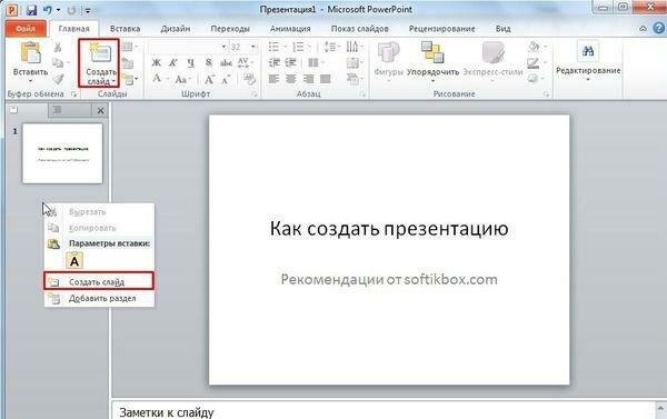 Кликнуть по строчке «Создать слайд»