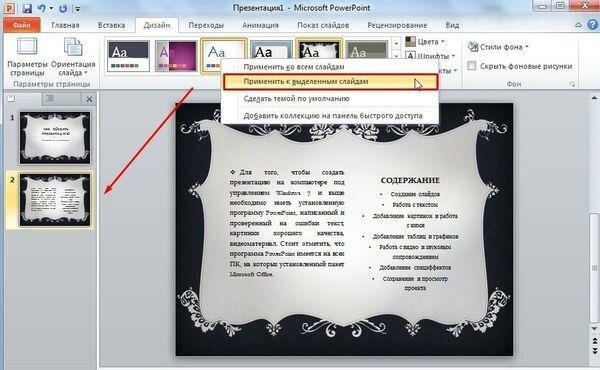Кликнуть «Применить к выделенным слайдам»