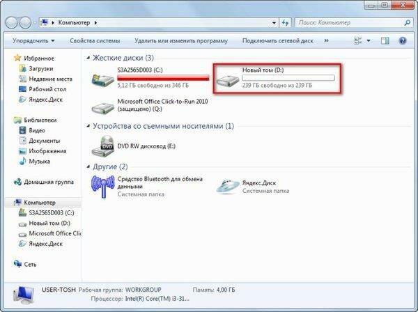 Сохранить файла на диск D