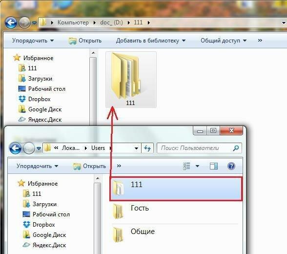 Перенести файлы