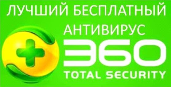 360 total security