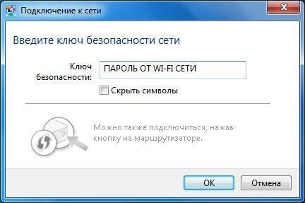 Кликнуть «Ok»