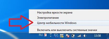 Щелкнуть «Центр мобильности Windows»