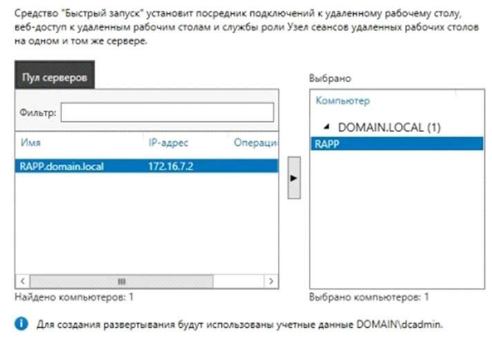 Указание имени сервера