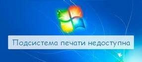 Служба печати Windows недоступна