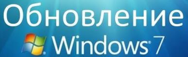 Пакет обновлений Windows