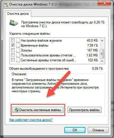 «Очистить системные файлы»