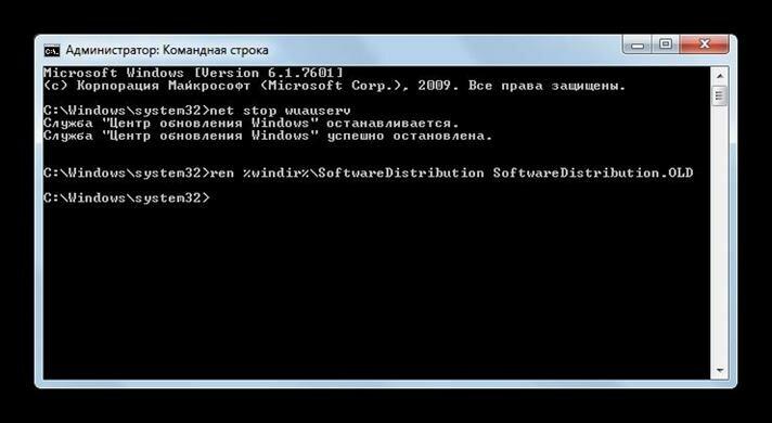 «ren %windir%\SoftwareDistribution SoftwareDistribution.OLD»