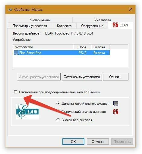 «Отключение при подсоединении внешней USB-мыши»