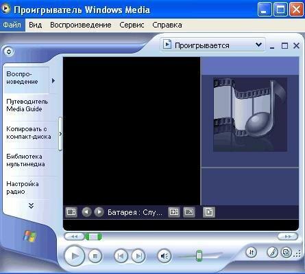 Проигрыватель «Windows Media»