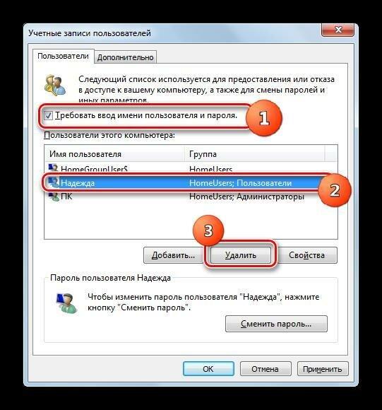 Графа «Требовать ввод имени пользователя и пароль»