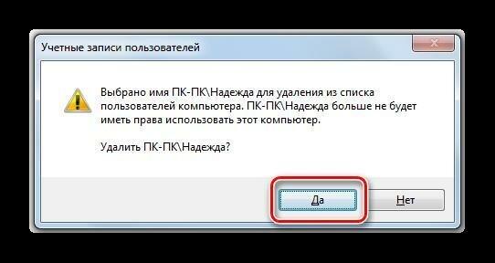 Клик «Удалить»