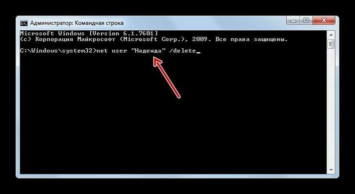 "Печать «net user ""Надежда"" /delete»"