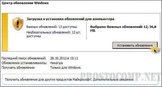 Обновления для Windows 7