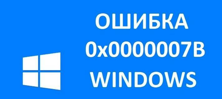 Ошибка 0x0000007b